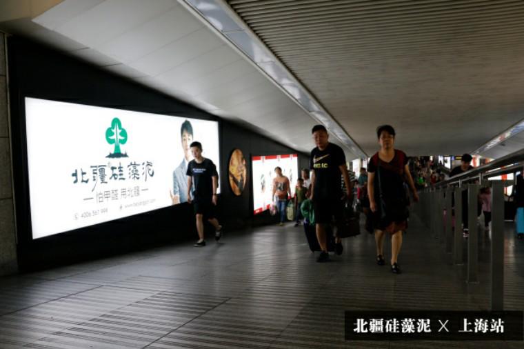 北疆硅藻泥上海站灯箱.png