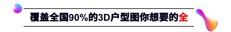 覆盖全国90%的3D户型图你想要的全.png