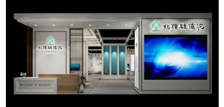 北疆硅藻泥中国建博会展厅效果图.png