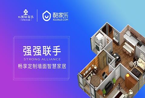 北疆硅藻泥携手VR高科技精彩亮相广州建博会