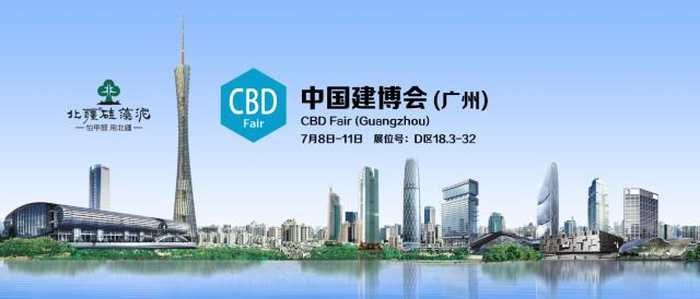 北疆硅藻泥-中国建博会.png