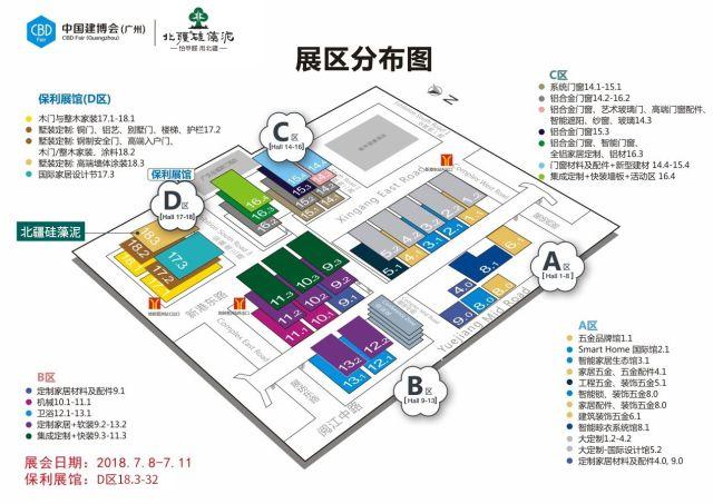 中国建博会-展区分布图.jpg
