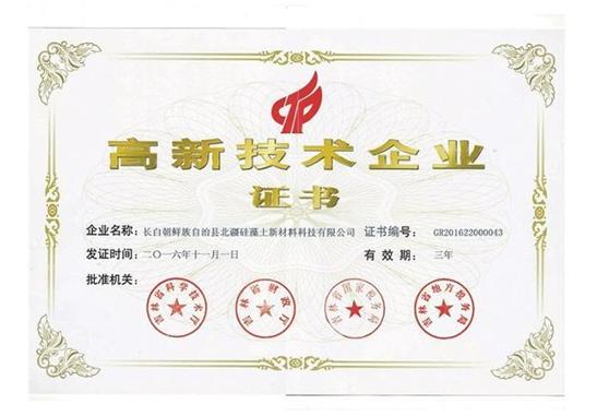 北疆硅藻泥-高新技术企业.png