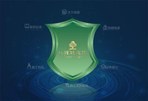 北疆硅藻泥-绿盾质保.jpg