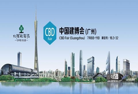 大牌展现 北疆硅藻泥将实力亮相第20届中国(广州)国际建