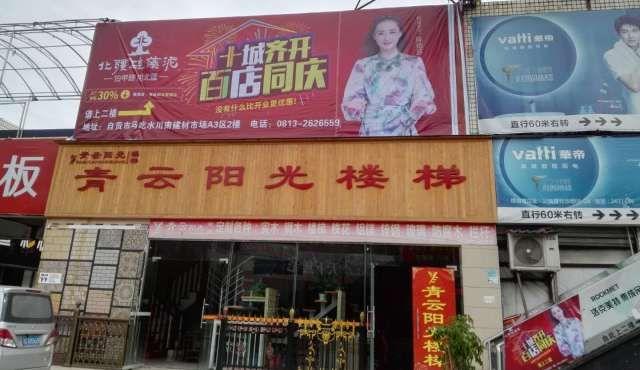北疆硅藻泥-十城齐开广告-销售门店装饰4.jpg