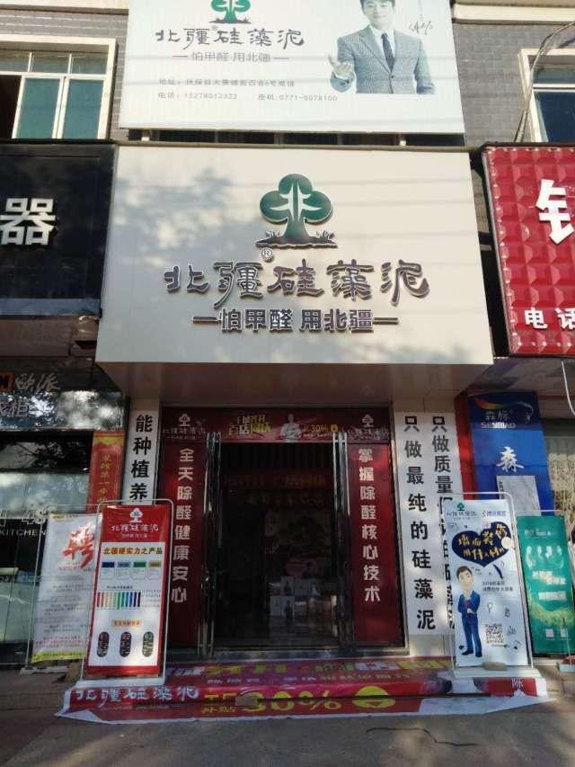 北疆硅藻泥-十城齐开广告-销售门店装饰2.jpg