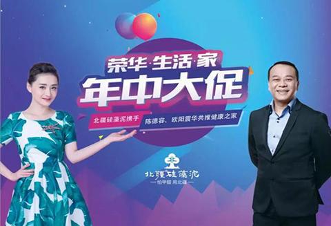 欧阳震华&陈德容亲临北疆硅藻泥工厂直购节粉丝见面会!