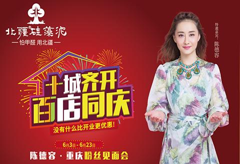 6月23日陈德容亲临重庆北疆硅藻泥工厂直购节!