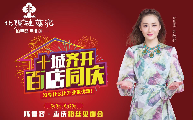 北疆硅藻泥-明星来了,陈德容,重庆工厂直购节.png