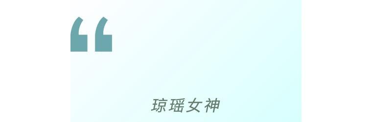 琼瑶女神.png