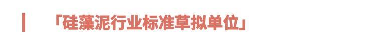 硅藻泥行业标准草拟单位.jpg