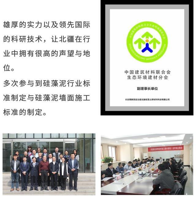 北疆-中国建筑材料联合会生态环境建材分会副理事长单位.jpg