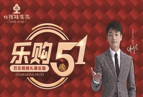 【北疆硅藻泥】乐购5.1 疯狂来袭!