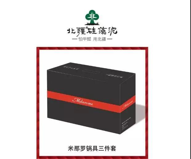 北疆硅藻泥三等奖:米那罗套锅1套