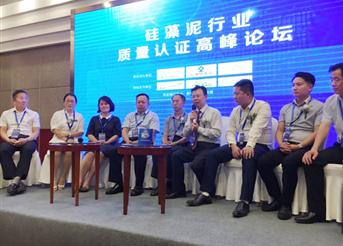 北疆硅藻泥2017年度大事记之——首批入围中国质量认证体系