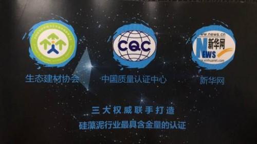 北疆硅藻泥质量认证体系
