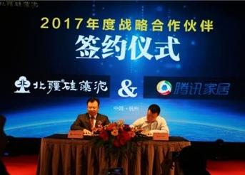 北疆硅藻泥2017年度大事记之—腾讯家居硅藻泥频道全面上线