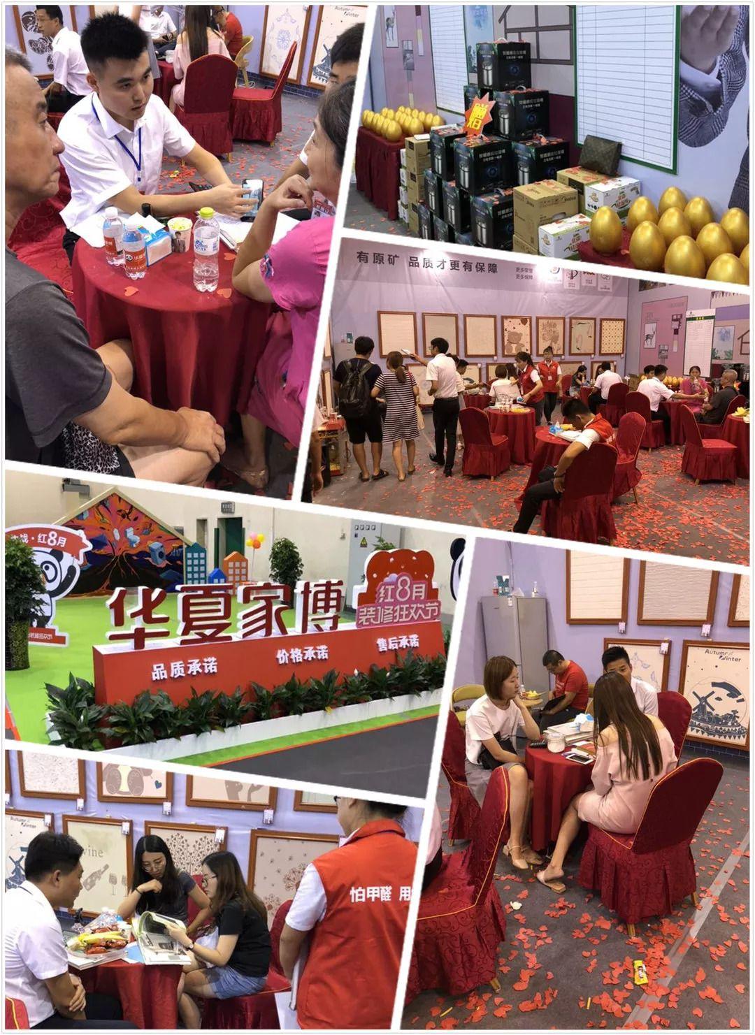 中国华夏家博会活动