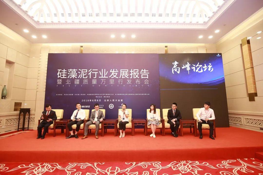 北疆硅藻泥人民大会堂高峰论坛