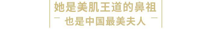 她是美肌王道的鼻祖也是中国最美夫人