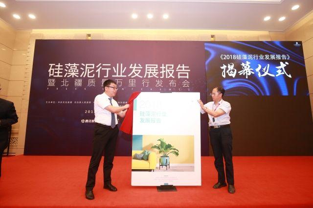 《2018硅藻泥行业发展报告》揭幕仪式