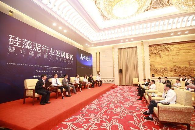 硅藻泥行业发展报告高峰论坛