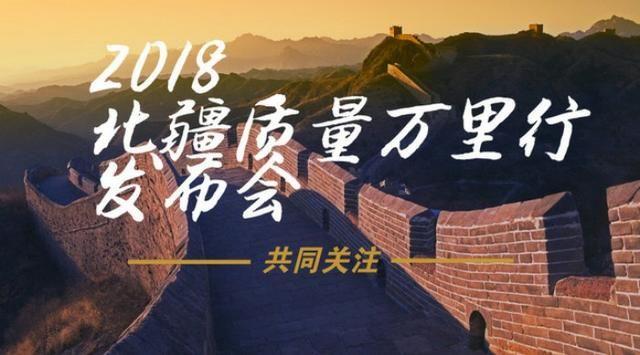 2018北疆质量万里行发布会