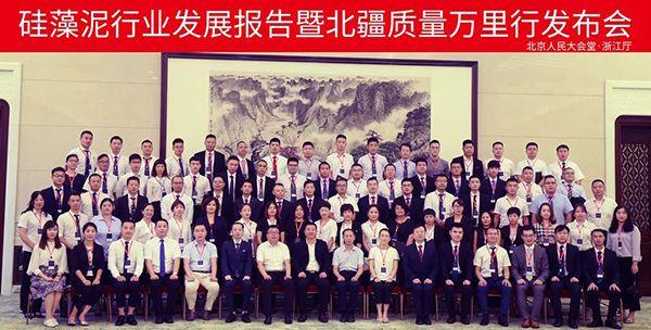 北疆硅藻泥人民大会堂硅藻泥行业发展报告合影