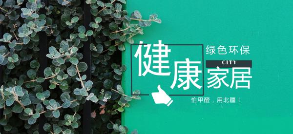 绿色环保健康家居.png