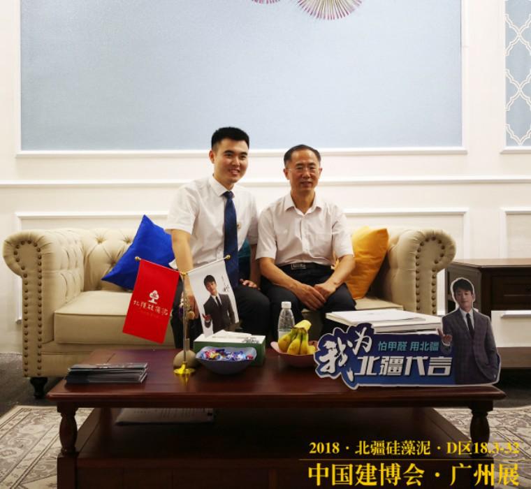 行业第一人冀志江博士与北疆硅藻泥营销总监唐正龙先生合照.png