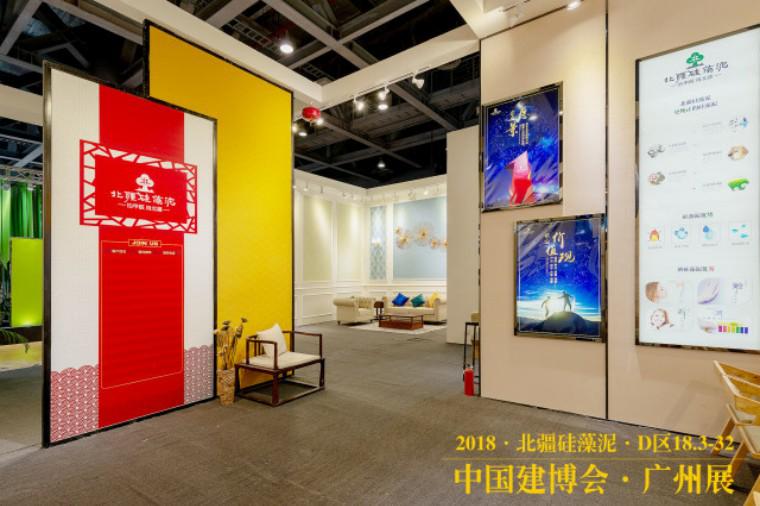 北疆硅藻泥-广州建博会展厅2.png