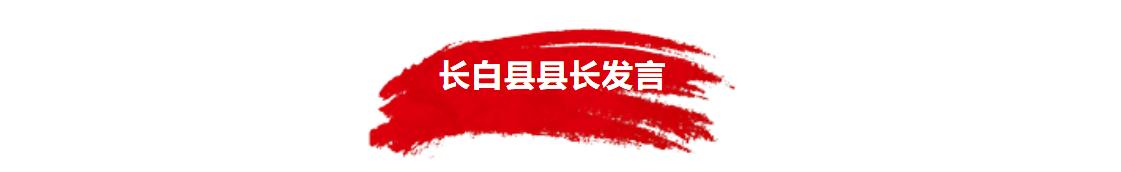 长白县县长发言.png