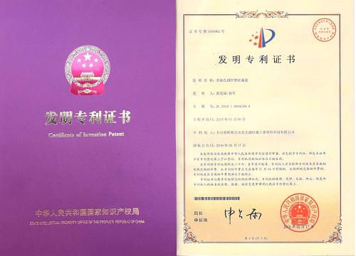 硅藻泥多级孔专利.png