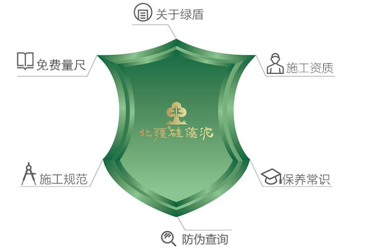 北疆硅藻泥绿盾质保系统.png