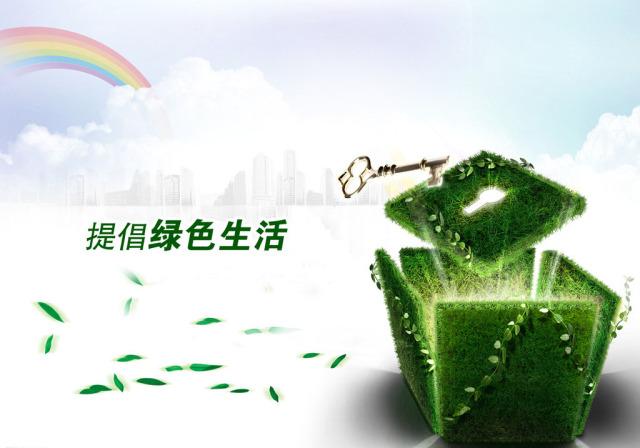 提倡绿色生活.png