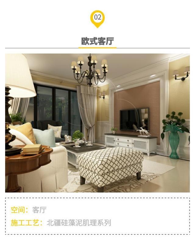 北疆硅藻泥 欧式客厅.jpg