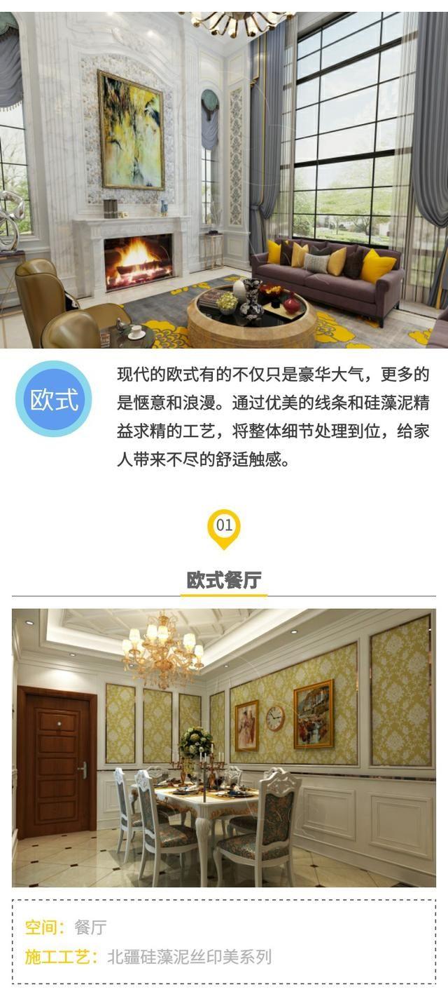 北疆硅藻泥 欧式餐厅.jpg
