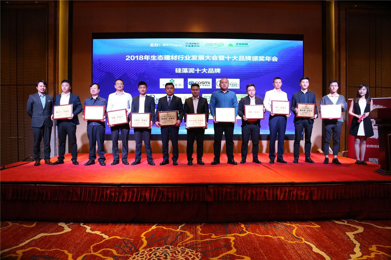 硅藻泥十大品牌颁奖典礼
