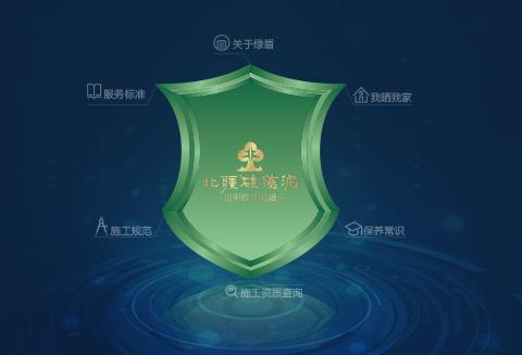 北疆硅藻泥绿盾质保系统