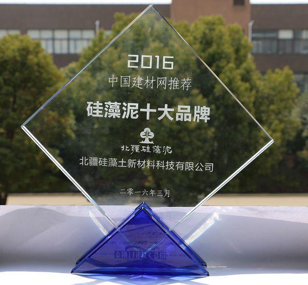 """【喜报】北疆硅藻泥荣获中国建材网""""2016硅藻泥十大品牌"""""""