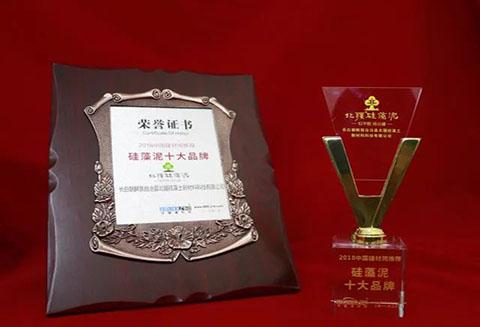 喜报!北疆硅藻泥再次荣膺硅藻泥十大品牌!