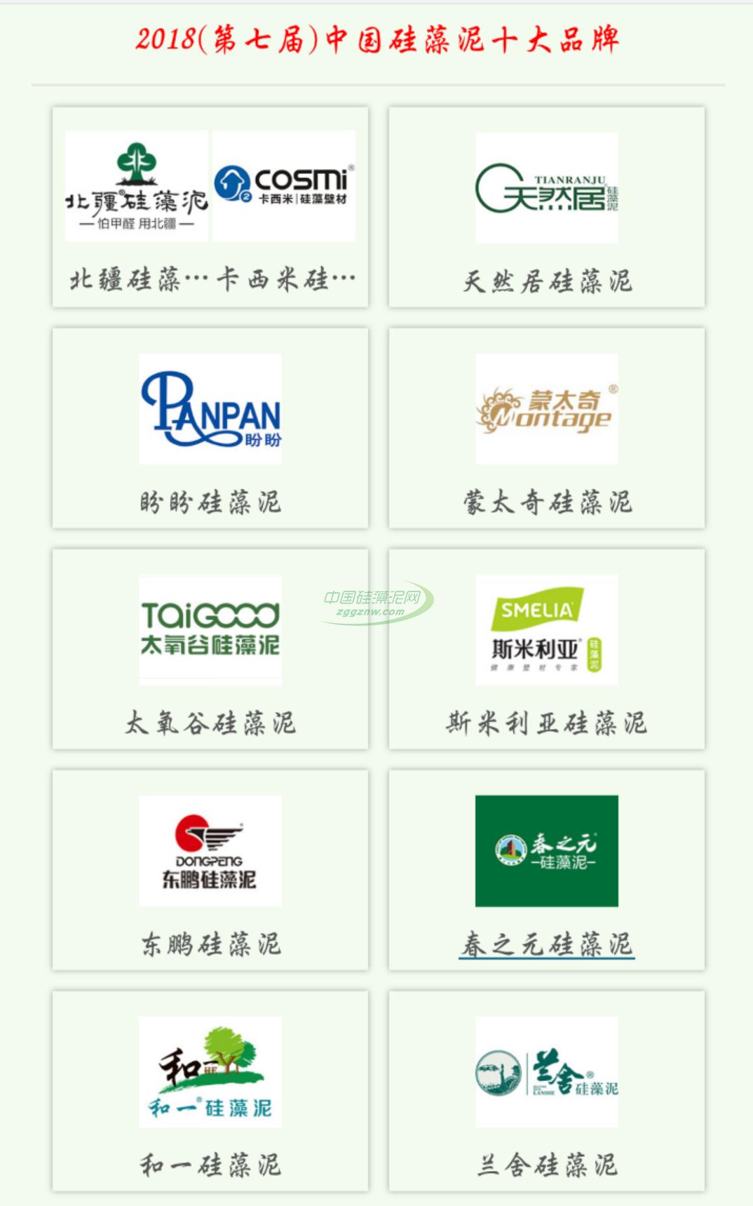 2018年硅藻泥十大品牌