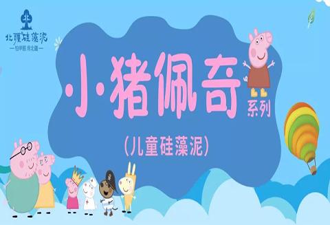新品发布丨北疆硅藻泥#小猪佩奇#