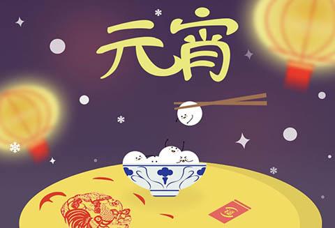元宵佳节来临!北疆硅藻泥祝您团团圆圆!
