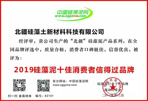 """喜报丨北疆荣登""""2019硅藻泥十佳消费者信得过品牌""""之榜首"""