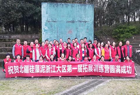 北疆硅藻泥浙江大区第一届拓展、培训、交流会圆满落幕