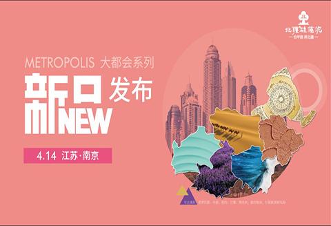 """北疆硅藻泥2019""""大都会·时尚""""新品发布会即将震撼开启!"""