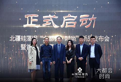 """北疆硅藻泥""""大都会·时尚""""新品发布会圆满落幕!"""