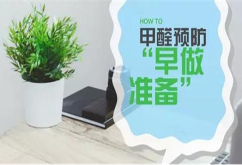 【北疆硅藻泥】硅藻泥为您解决甲醛超标问题